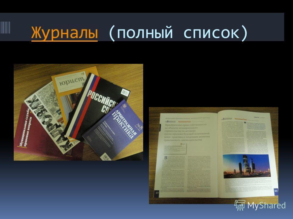 ЖурналыЖурналы (полный список)