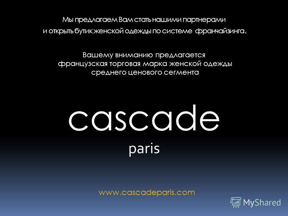 Мы предлагаем Вам стать нашими партнерами и открыть бутик женской одежды по системе франчайзинга. Вашему вниманию предлагается французская торговая марка женской одежды среднего ценового сегмента cascade paris www.cascadeparis.com