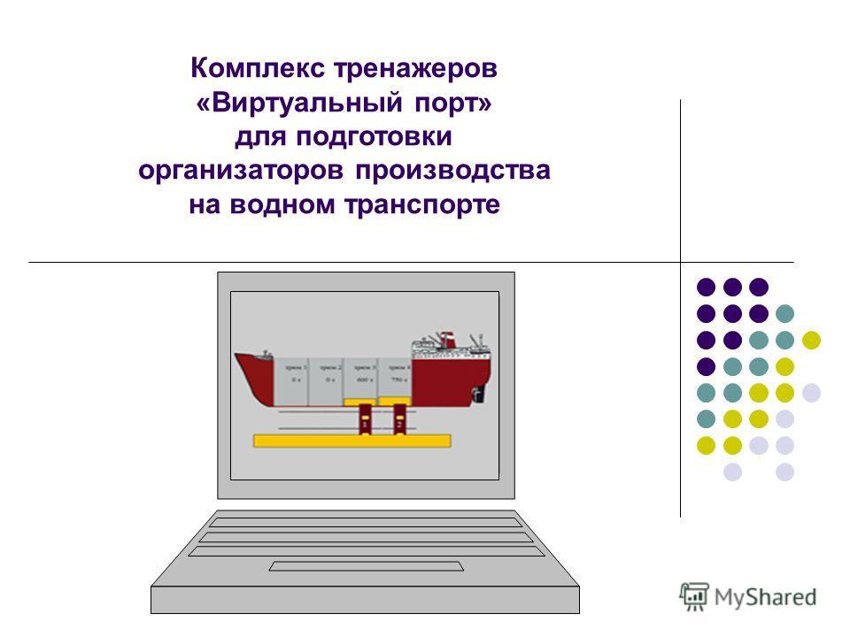 Комплекс тренажеров «Виртуальный порт» для подготовки организаторов производства на водном транспорте