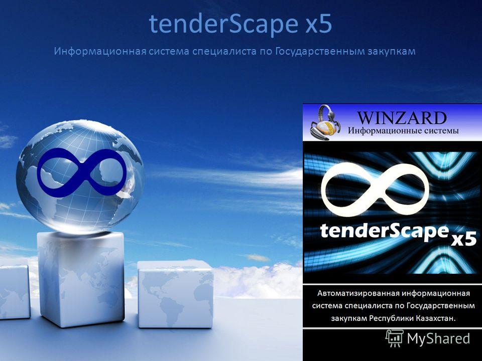 tenderScape x5 Информационная система специалиста по Государственным закупкам
