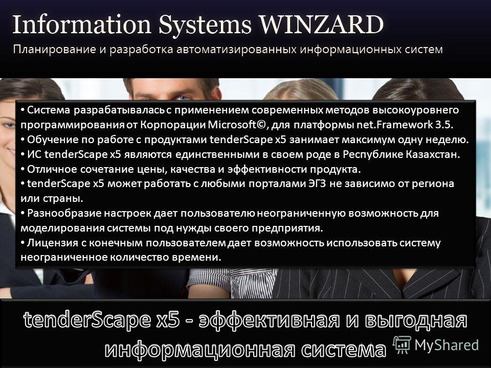 Система разрабатывалась с применением современных методов высокоуровнего программирования от Корпорации Microsoft©, для платформы net.Framework 3.5. Обучение по работе с продуктами tenderScape x5 занимает максимум одну неделю. ИС tenderScape x5 являю