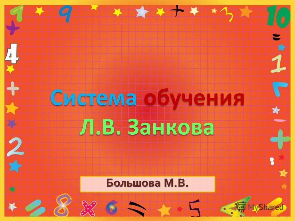 Система обучения Л.В. Занкова Большова М.В.