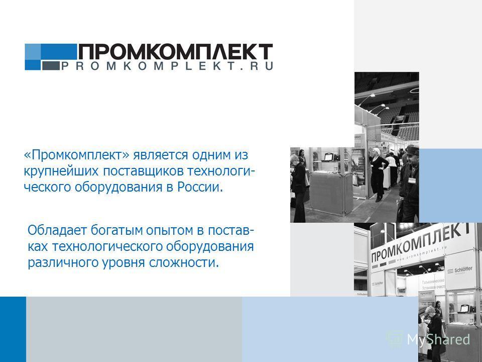 «Промкомплект» является одним из крупнейших поставщиков технологи- ческого оборудования в России. Обладает богатым опытом в постав- ках технологического оборудования различного уровня сложности.