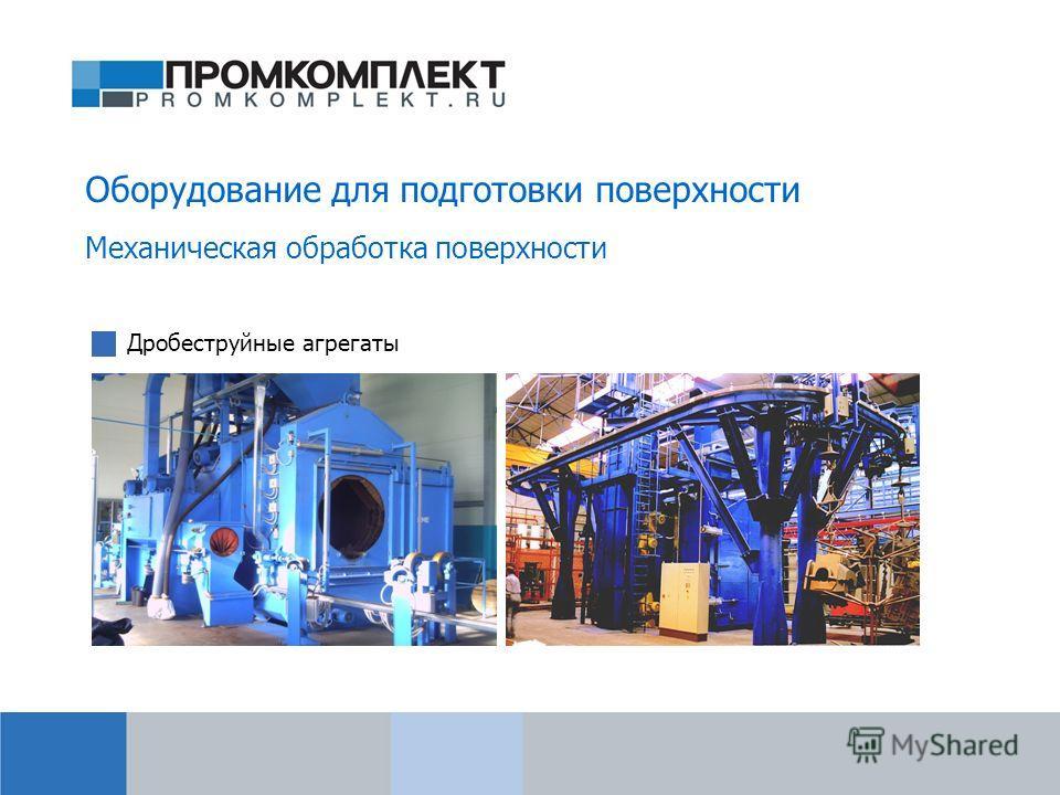 Оборудование для подготовки поверхности Дробеструйные агрегаты Механическая обработка поверхности