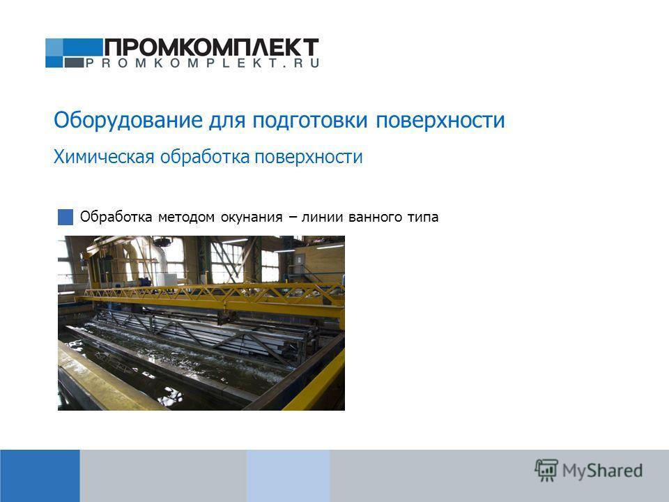Оборудование для подготовки поверхности Обработка методом окунания – линии ванного типа Химическая обработка поверхности