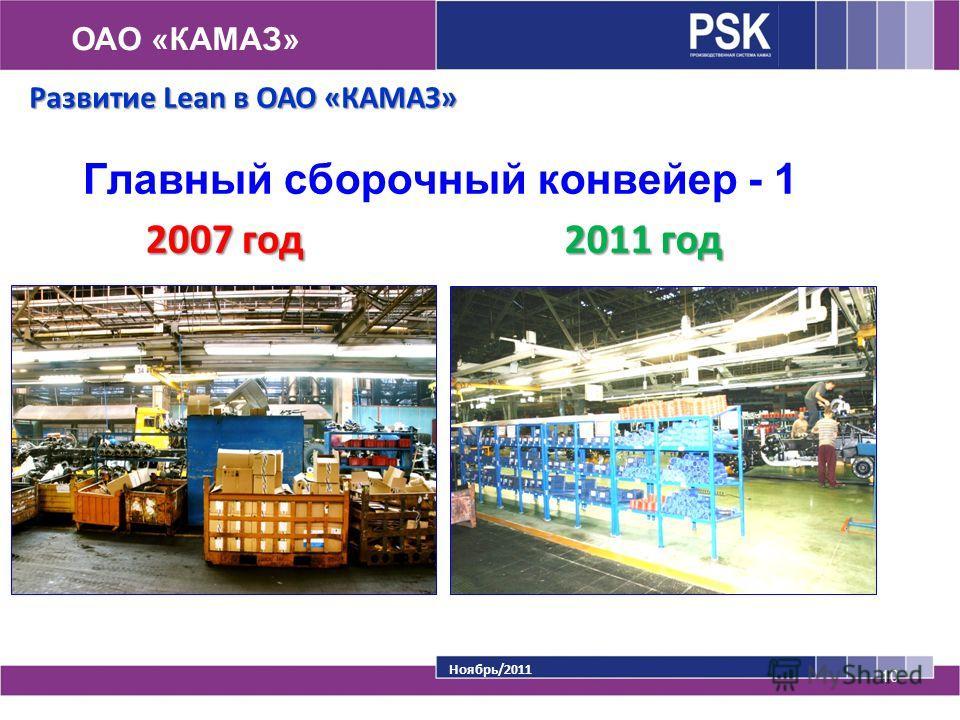 ОАО «КАМАЗ» Развитие Lean в ОАО «КАМАЗ» 2007 год 2011 год Главный сборочный конвейер - 1 10 Ноябрь/2011