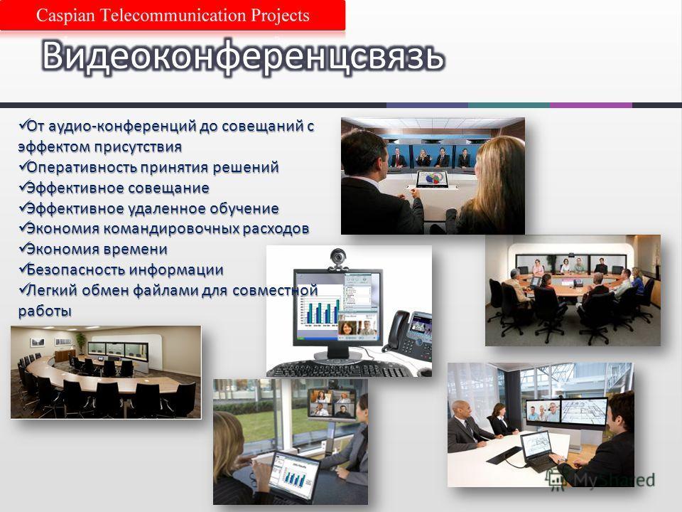 От аудио-конференций до совещаний с эффектом присутствия От аудио-конференций до совещаний с эффектом присутствия Оперативность принятия решений Оперативность принятия решений Эффективное совещание Эффективное совещание Эффективное удаленное обучение