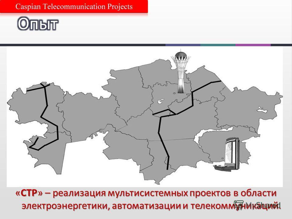 «CTP» – реализация мультисистемных проектов в области электроэнергетики, автоматизации и телекоммуникаций.