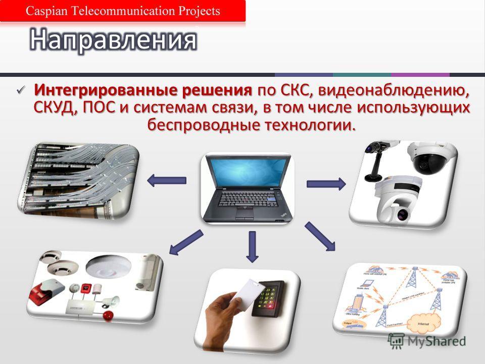 Интегрированные решения по СКС, видеонаблюдению, СКУД, ПОС и системам связи, в том числе использующих беспроводные технологии. Интегрированные решения по СКС, видеонаблюдению, СКУД, ПОС и системам связи, в том числе использующих беспроводные технолог