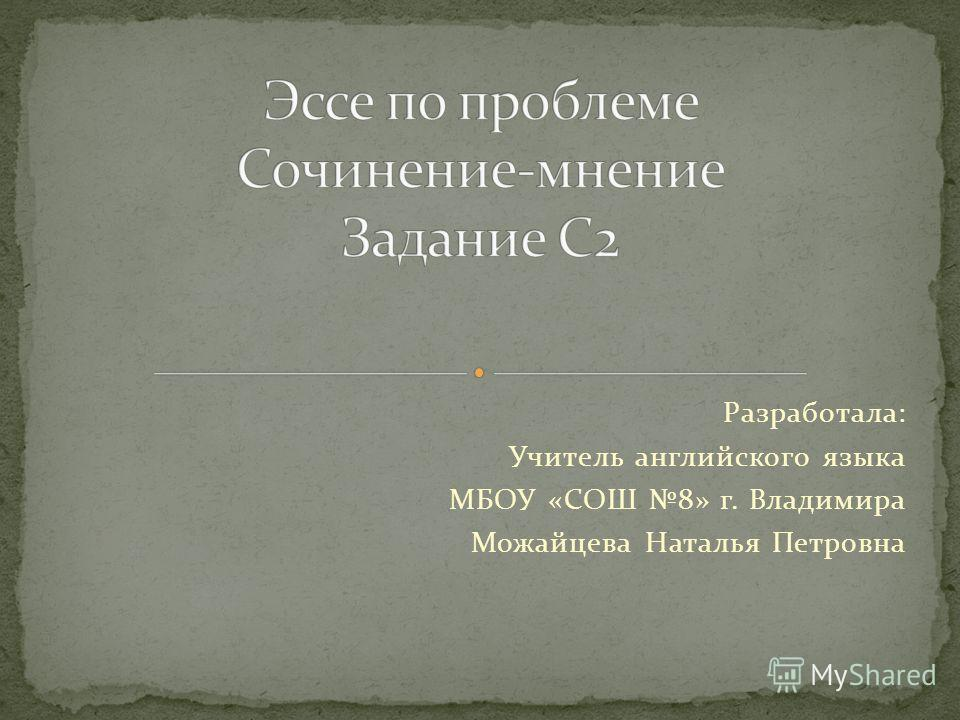 Разработала: Учитель английского языка МБОУ «СОШ 8» г. Владимира Можайцева Наталья Петровна