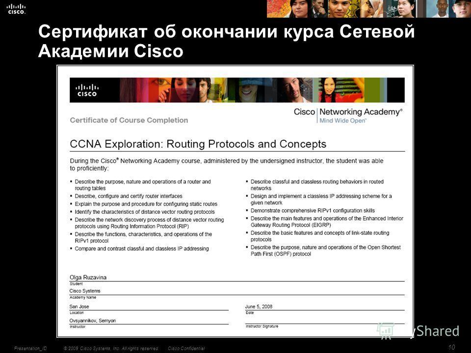 © 2009 Cisco Systems, Inc. All rights reserved.Cisco ConfidentialPresentation_ID 10 Сертификат об окончании курса Сетевой Академии Cisco