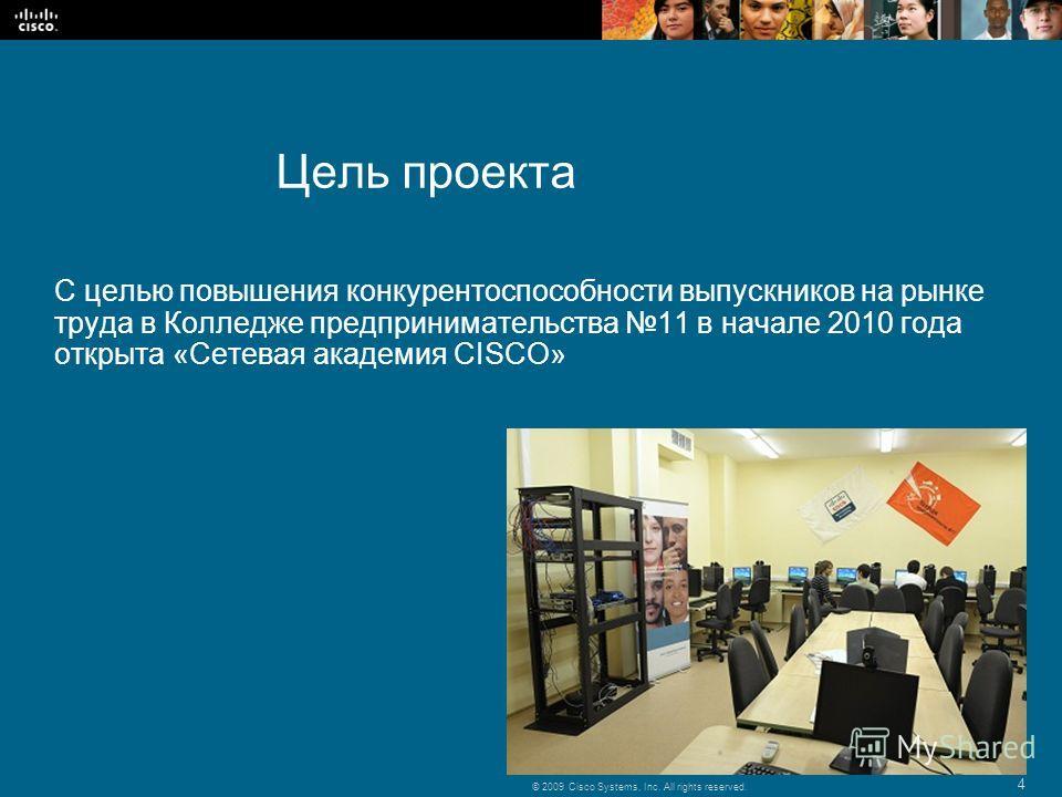 4 © 2009 Cisco Systems, Inc. All rights reserved. С целью повышения конкурентоспособности выпускников на рынке труда в Колледже предпринимательства 11 в начале 2010 года открыта «Сетевая академия CISCO» Цель проекта