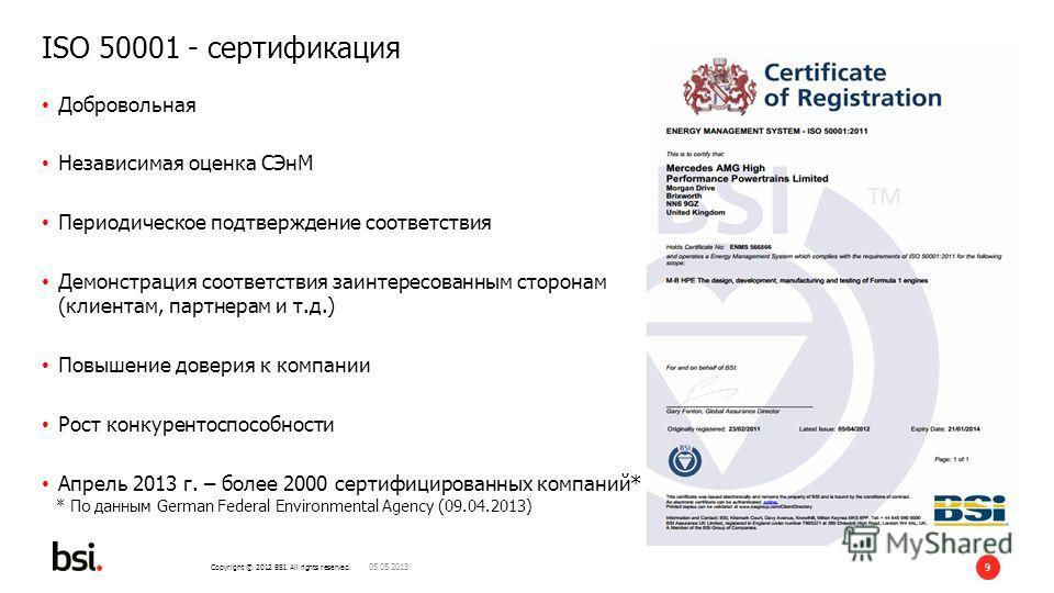 Copyright © 2012 BSI. All rights reserved. 9 ISO 50001 - сертификация Добровольная Независимая оценка СЭнМ Периодическое подтверждение соответствия Демонстрация соответствия заинтересованным сторонам (клиентам, партнерам и т.д.) Повышение доверия к к