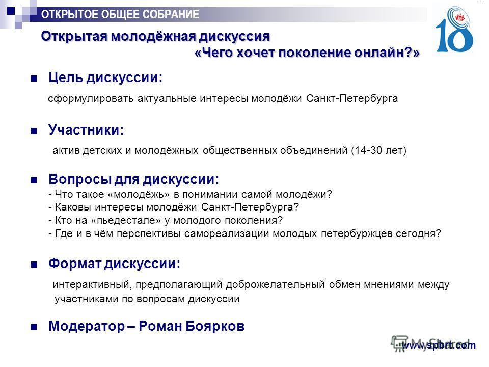 Открытая молодёжная дискуссия «Чего хочет поколение онлайн?» Цель дискуссии: сформулировать актуальные интересы молодёжи Санкт-Петербурга Участники: актив детских и молодёжных общественных объединений (14-30 лет) Вопросы для дискуссии: - Что такое «м