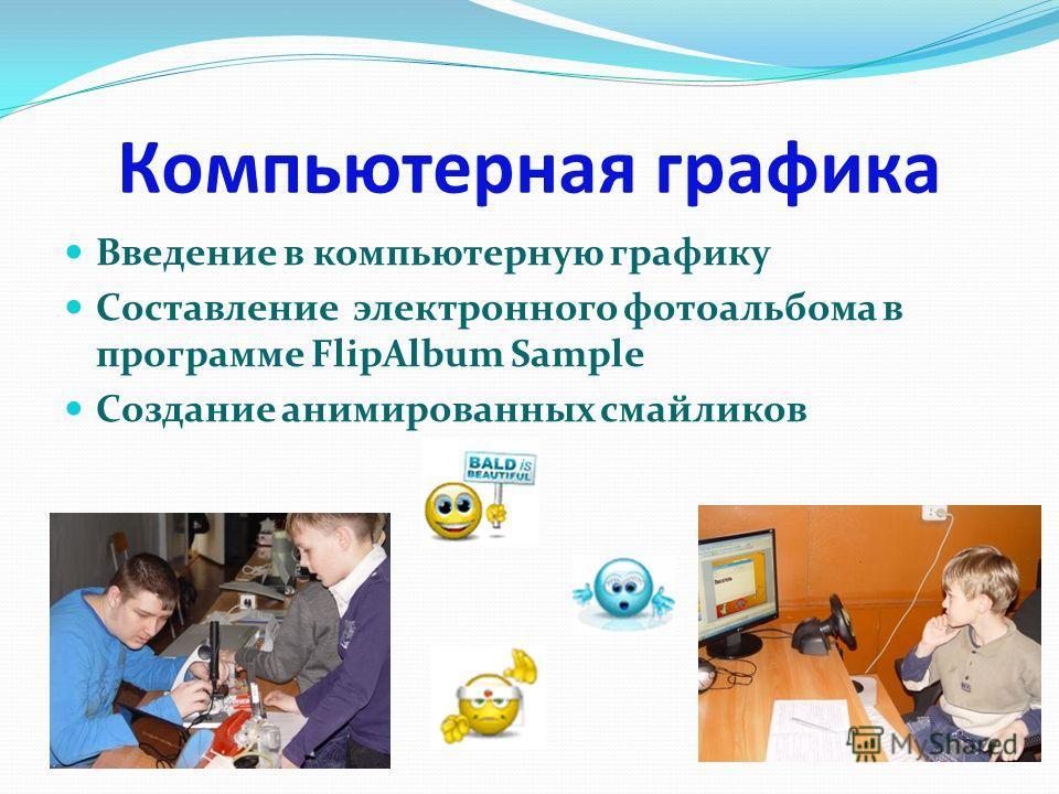Компьютерная графика Введение в компьютерную графику Составление электронного фотоальбома в программе FlipAlbum Sample Создание анимированных смайликов