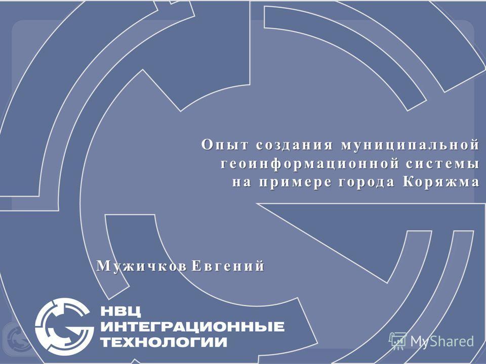 Опыт создания муниципальной геоинформационной системы на примере города Коряжма МужичковЕвгений Мужичков Евгений