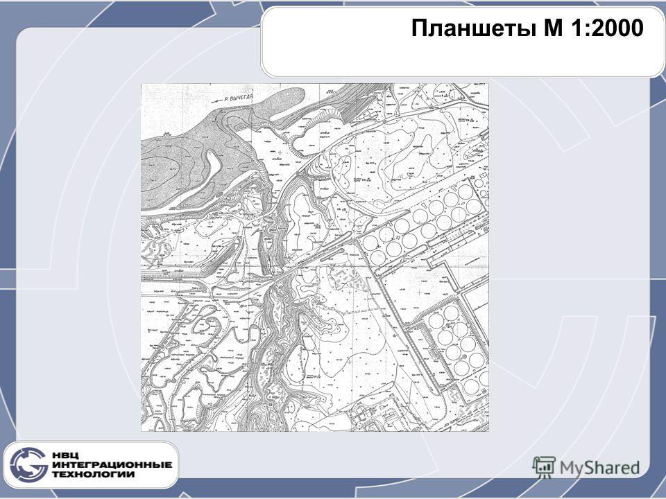 Планшеты М 1:2000