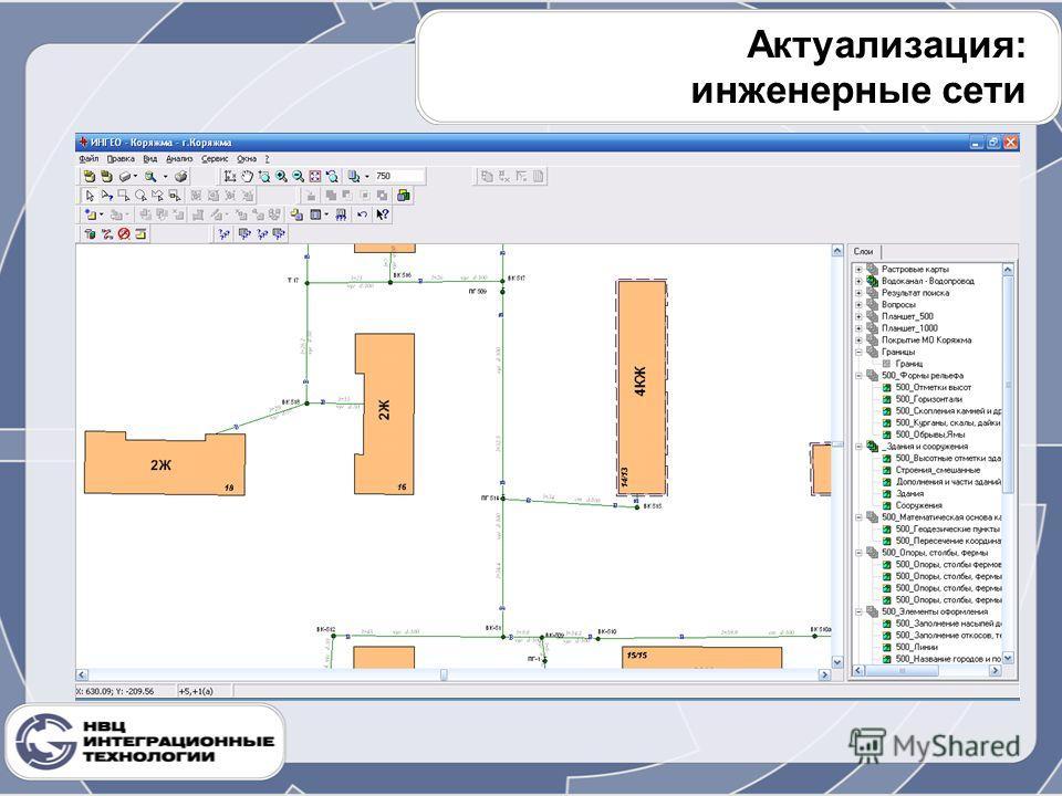 Актуализация: инженерные сети