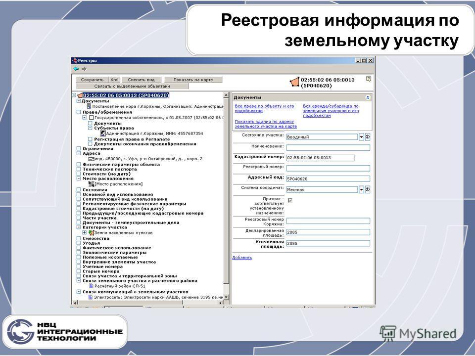 Реестровая информация по земельному участку