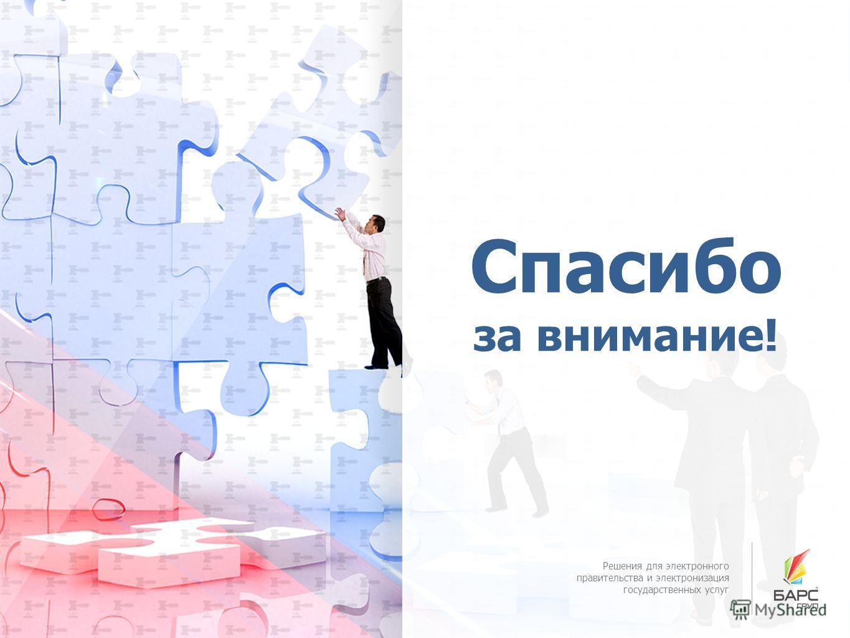 + Решения для электронного правительства и электронизация государственных услуг Спасибо за внимание!