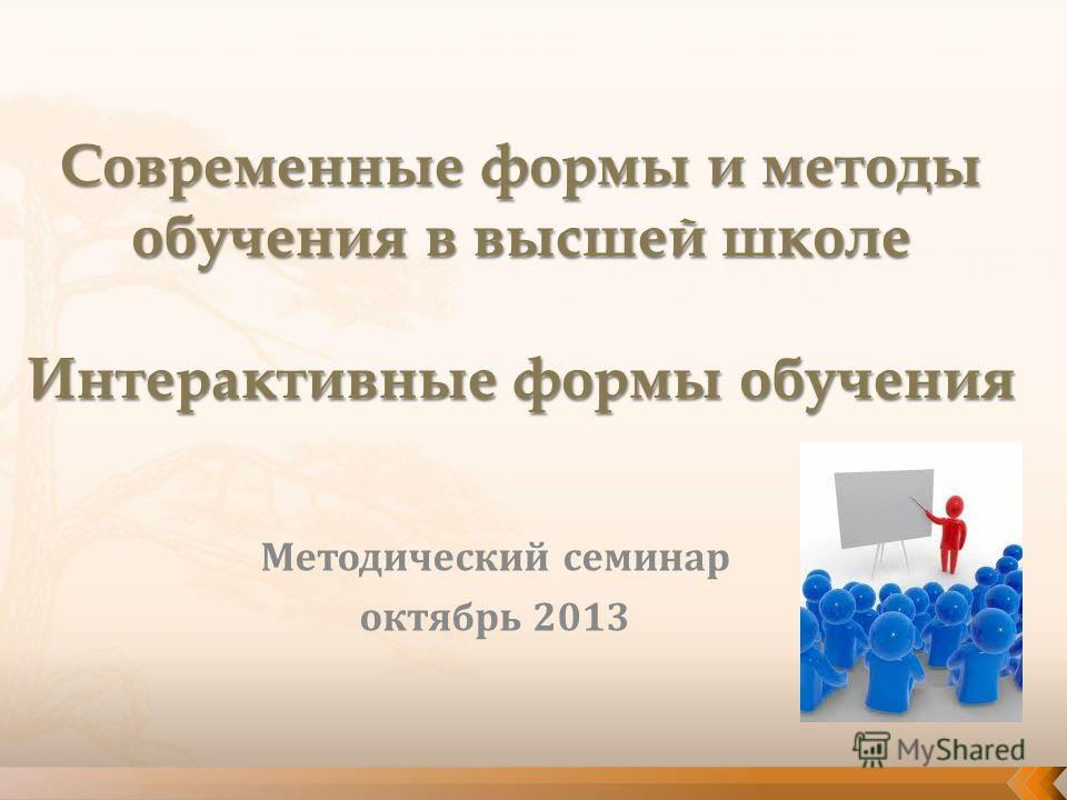 Методический семинар октябрь 2013