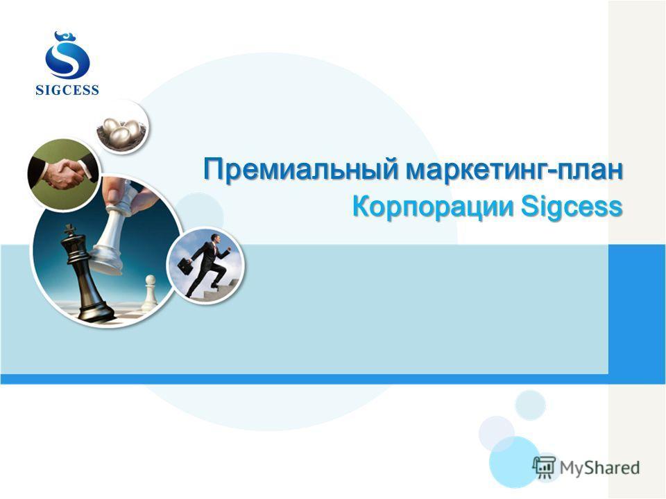 Премиальный маркетинг-план Корпорации Sigcess