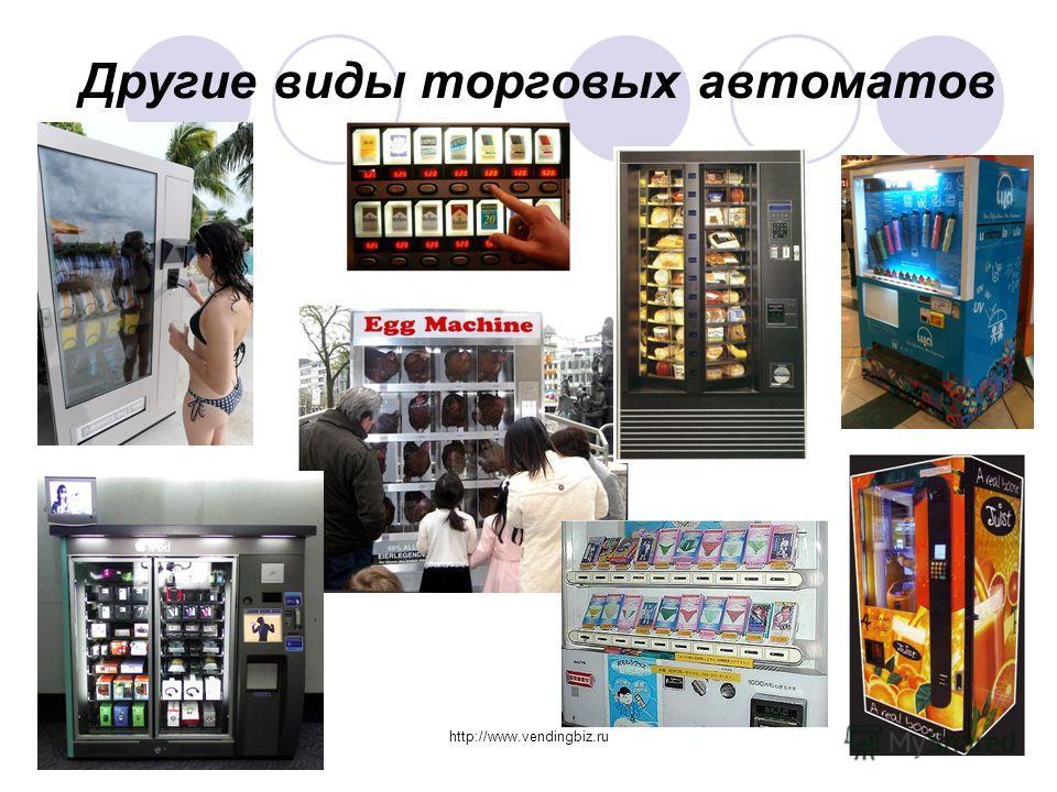 http://www.vendingbiz.ru10 Другие виды торговых автоматов