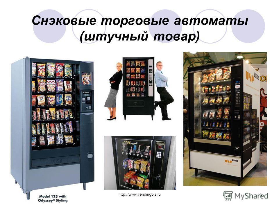 http://www.vendingbiz.ru8 Снэковые торговые автоматы (штучный товар)