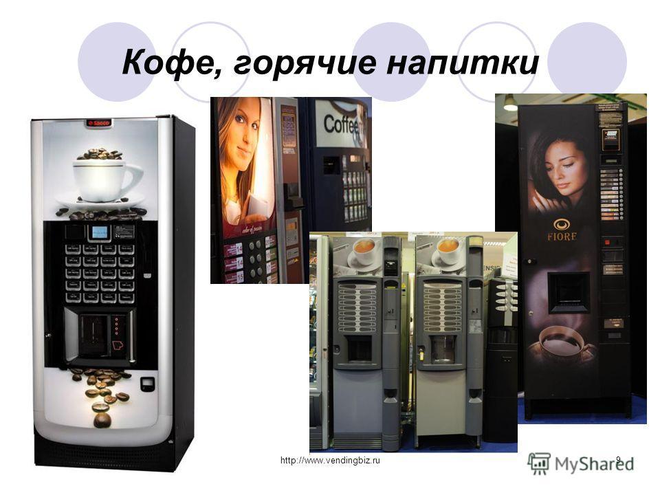 http://www.vendingbiz.ru9 Кофе, горячие напитки