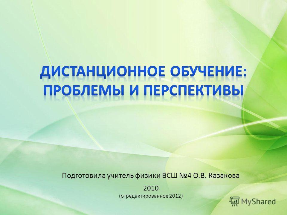 Подготовила учитель физики ВСШ 4 О.В. Казакова 2010 (отредактированное 2012)