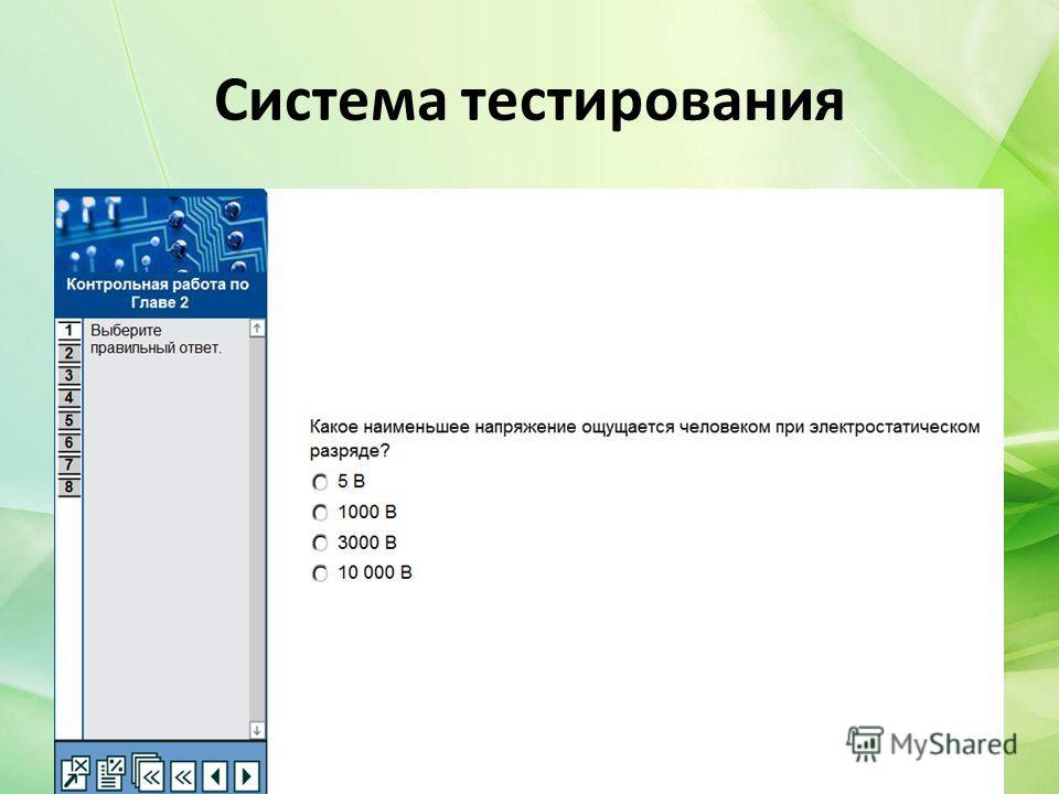 Система тестирования