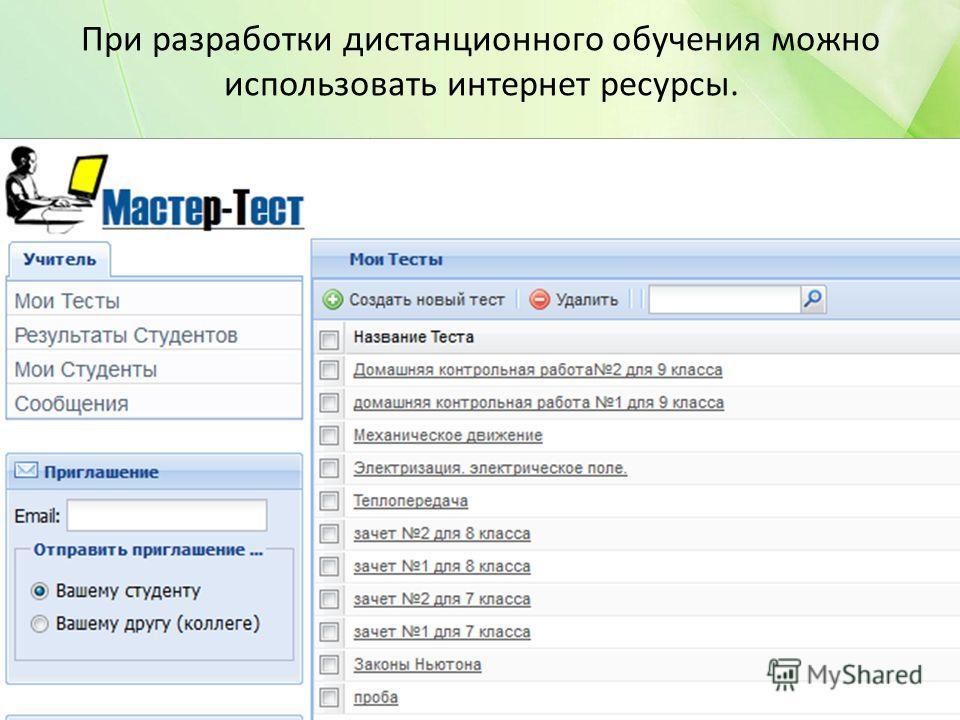 При разработки дистанционного обучения можно использовать интернет ресурсы.