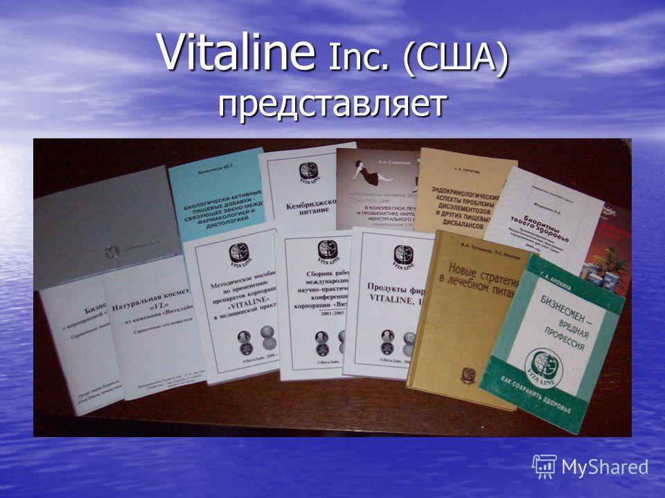 Vitaline Inc. (США) представляет