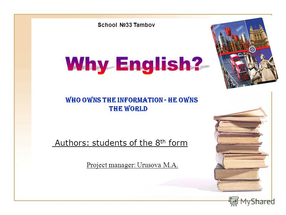 Authors: students of the 8 th form School 33 Tambov Project manager: Urusova М.А.