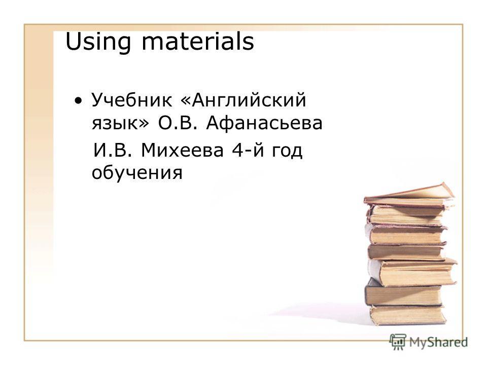 Using materials Учебник «Английский язык» О.В. Афанасьева И.В. Михеева 4-й год обучения