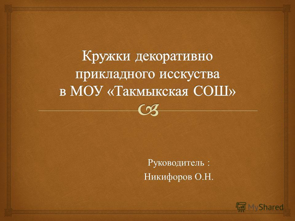 Руководитель : Никифоров О. Н.