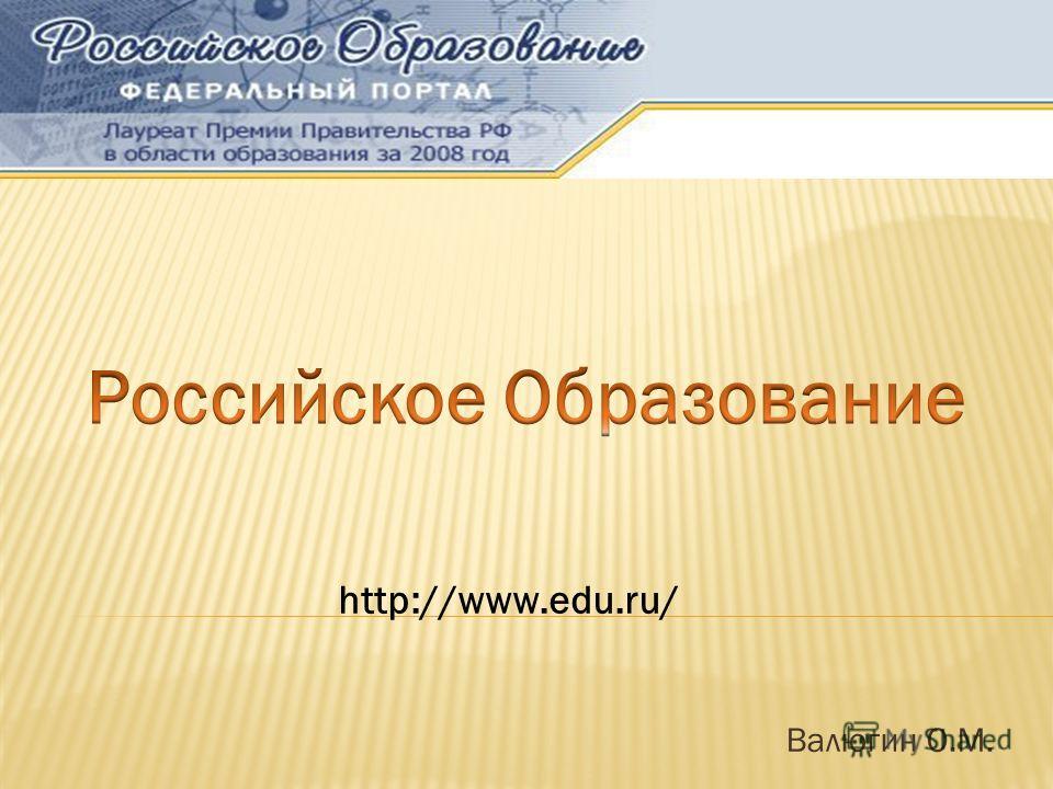 Валюгин О.М. http://www.edu.ru/