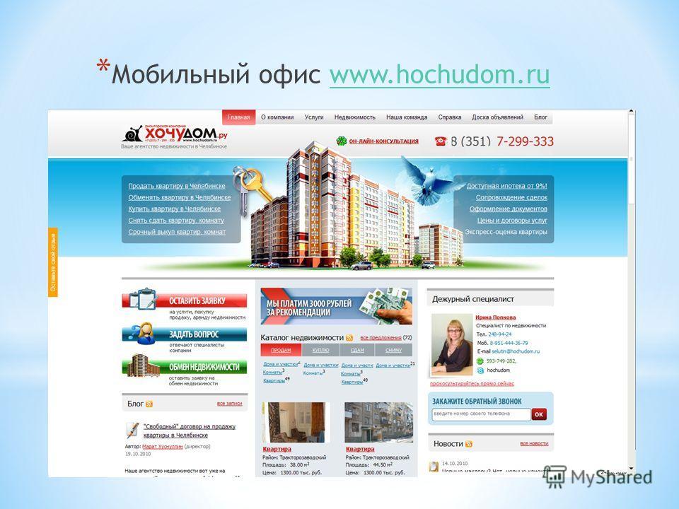 * Мобильный офис www.hochudom.ruwww.hochudom.ru