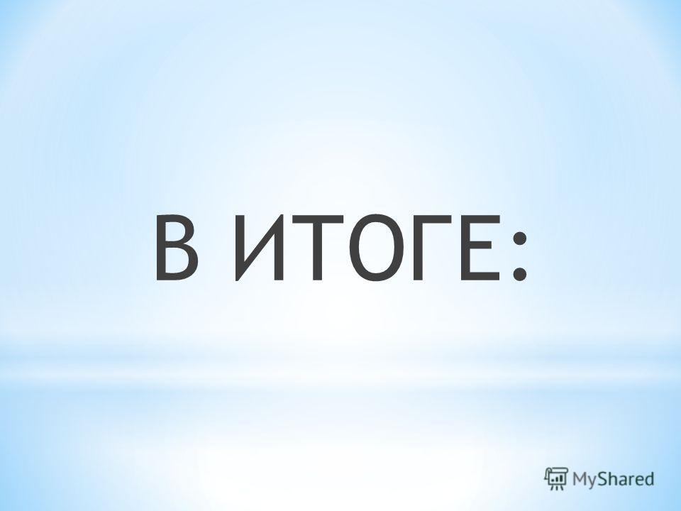 В ИТОГЕ: