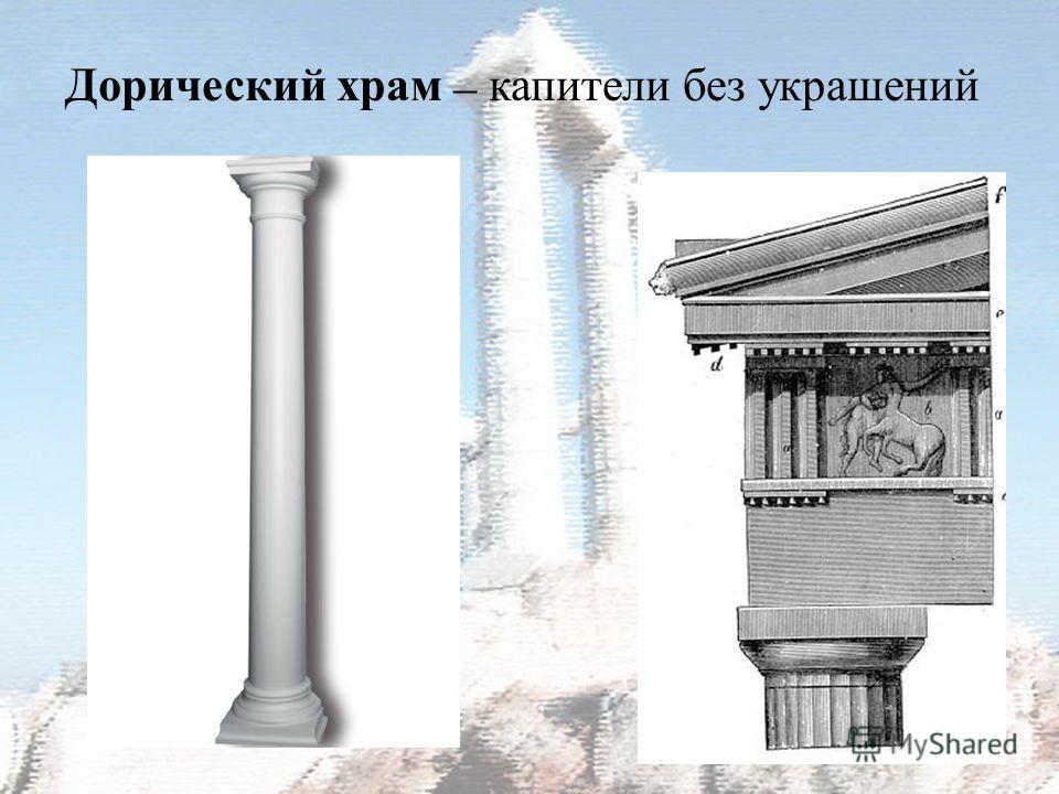 Дорический храм – капители без украшений
