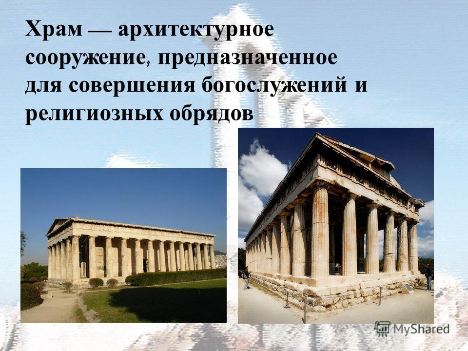 Храм архитектурное сооружение, предназначенное для совершения богослужений и религиозных обрядов