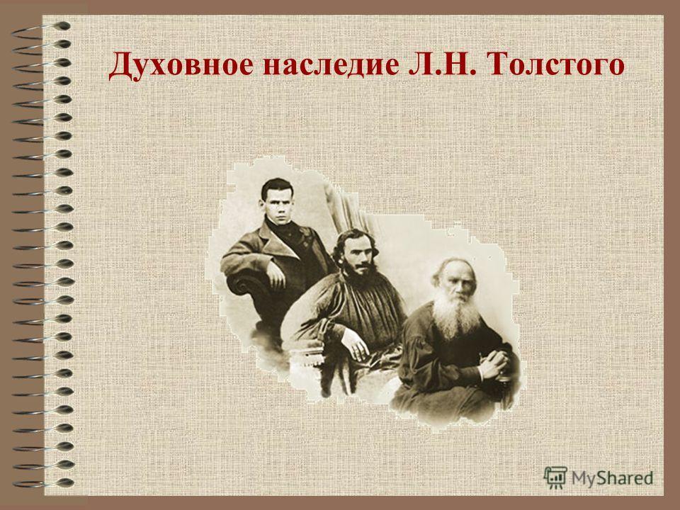 Духовное наследие Л.Н. Толстого