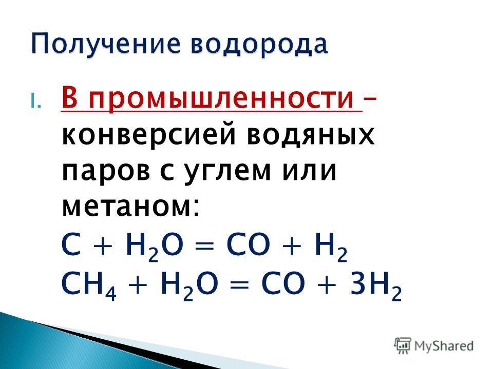 I. В промышленности – конверсией водяных паров с углем или метаном: С + H 2 O = CO + H 2 CH 4 + H 2 O = CO + 3H 2
