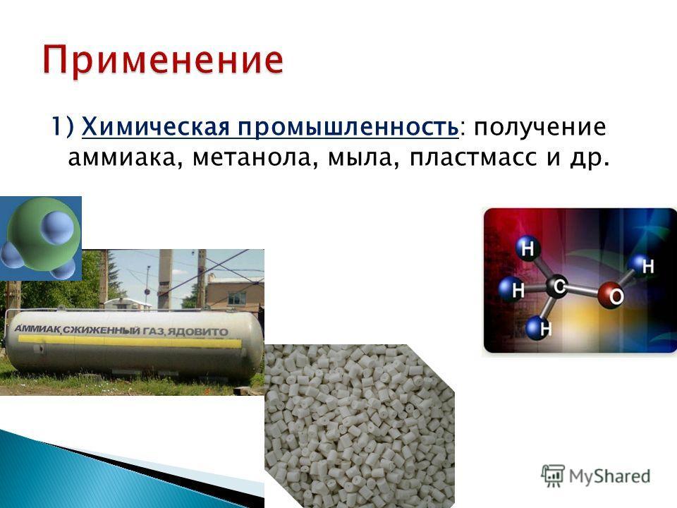 1) Химическая промышленность: получение аммиака, метанола, мыла, пластмасс и др.