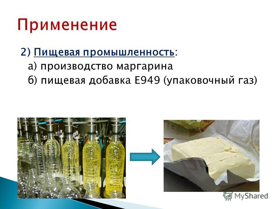 2) Пищевая промышленность: а) производство маргарина б) пищевая добавка Е949 (упаковочный газ)
