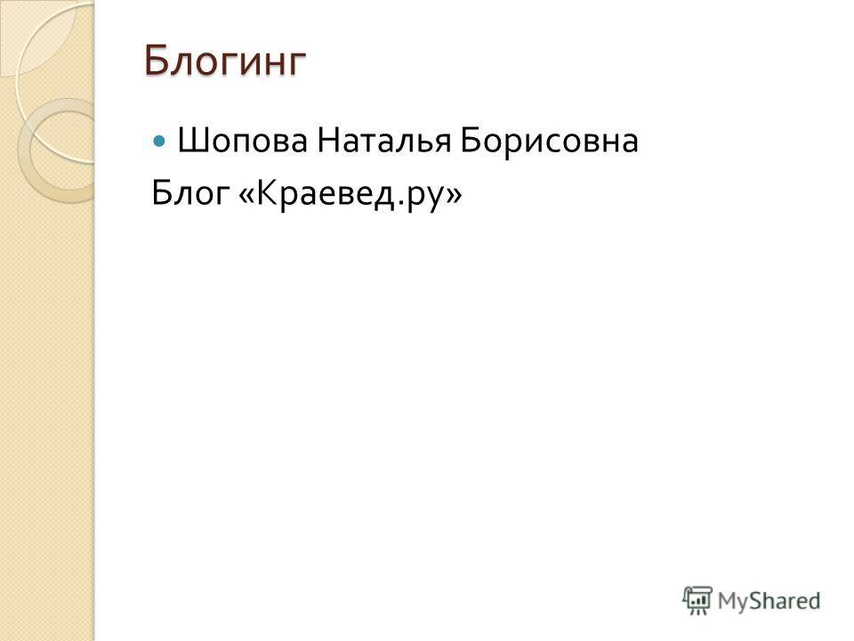 Блогинг Шопова Наталья Борисовна Блог « Краевед. ру »