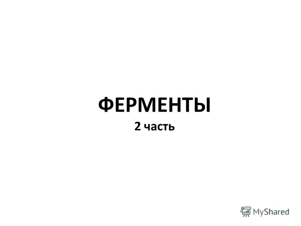 ФЕРМЕНТЫ 2 часть