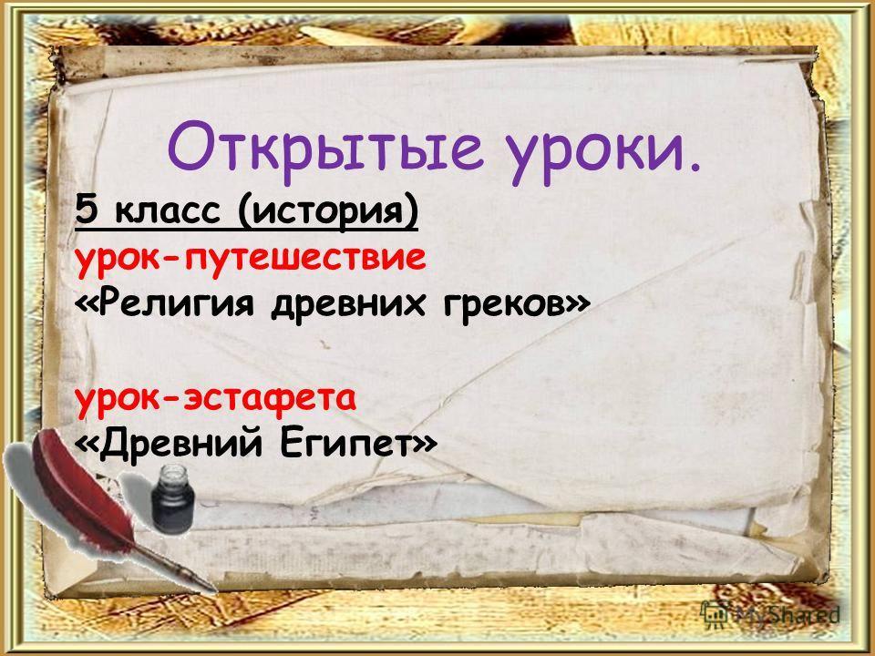 Открытые уроки. 5 класс (история) урок-путешествие «Религия древних греков» урок-эстафета «Древний Египет»
