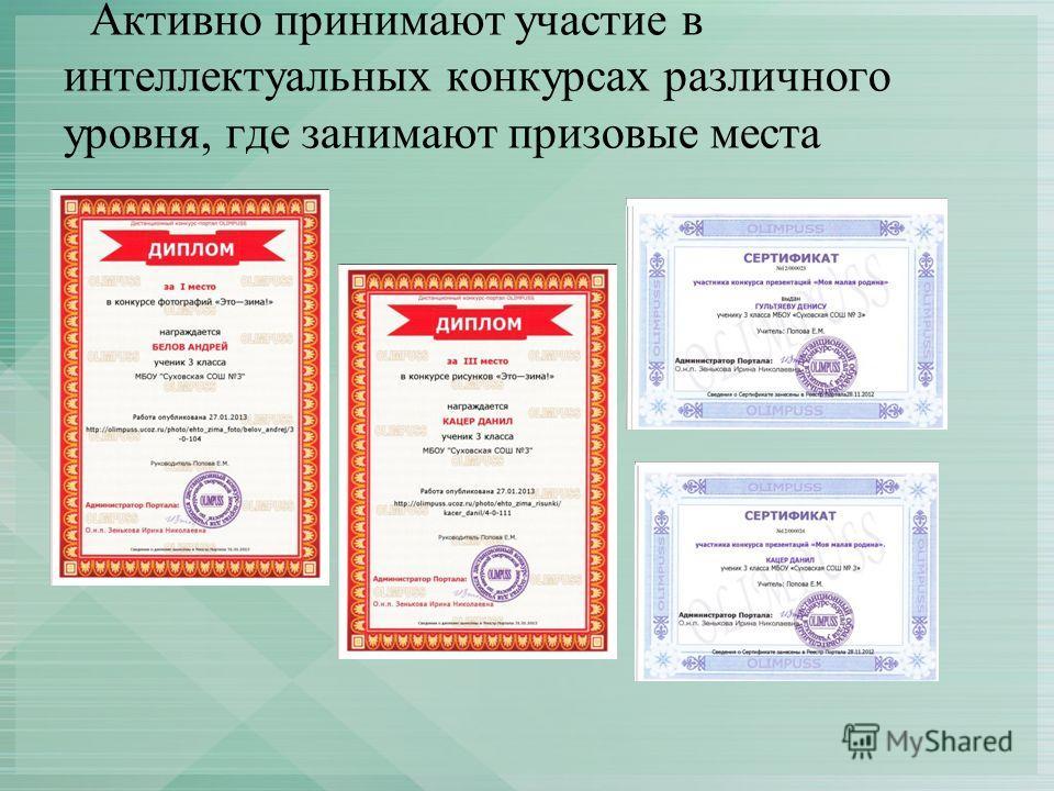 Активно принимают участие в интеллектуальных конкурсах различного уровня, где занимают призовые места