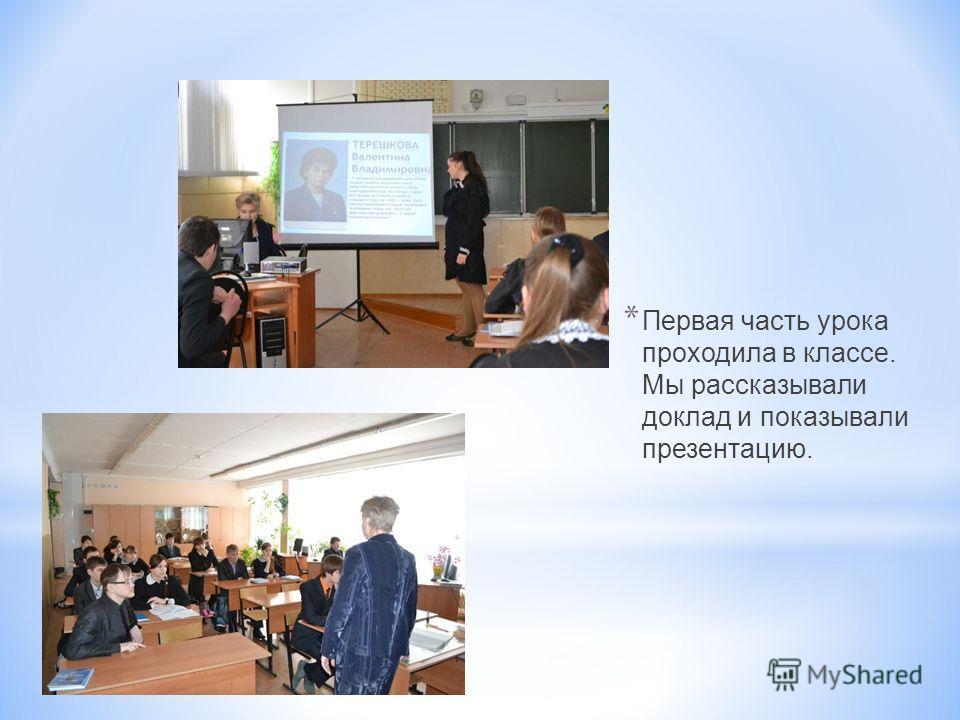 * Первая часть урока проходила в классе. Мы рассказывали доклад и показывали презентацию.